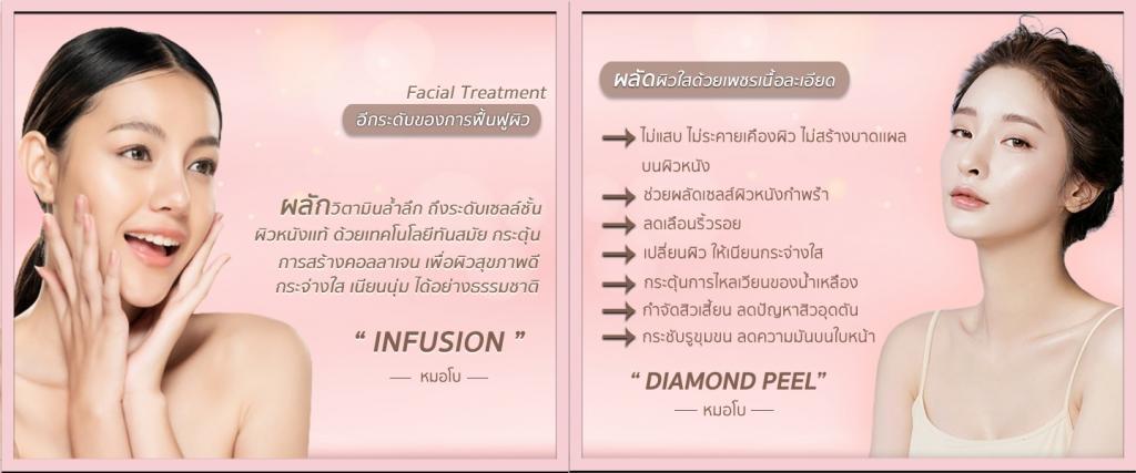 Facial treatments เทคนิคการบำรุงล้ำลึกถึงชั้นผิว คืนความชุ่มชื้น เพิ่มความกระจ่างใสให้ใบหน้า